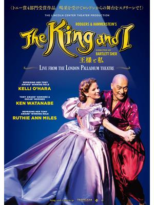 The King and I 王様と私