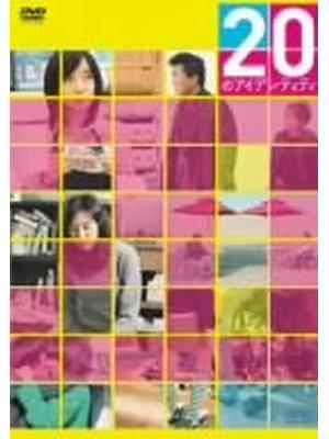 20のアイデンティティ/異共