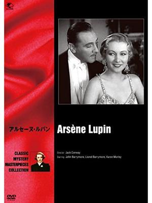 アルセーヌ・ルパン
