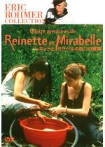 レネットとミラベル/四つの冒険