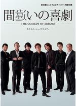 蜷川幸雄シアター「間違いの喜劇」