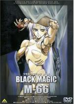 ブラックマジック M-66