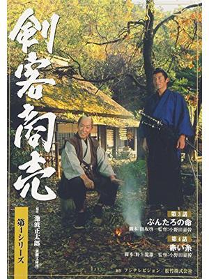 剣客商売 第4シリーズ