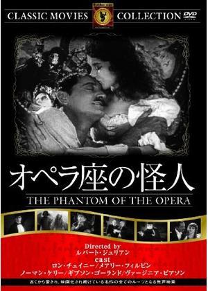 の あらすじ 怪人 座 オペラ
