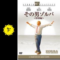 その男ゾルバ - 映画情報・レビュー・評価・あらすじ | Filmarks映画