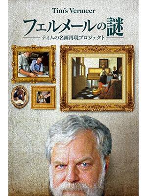 フェルメールの謎 ~ティムの名画再現プロジェクト~