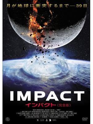 IMPACT インパクト/ムーン・パニック