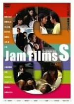 Jam Films S(エス)