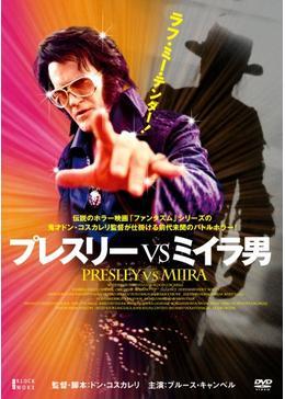 プレスリー VS ミイラ男