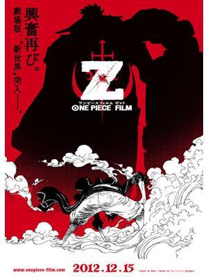 ONE PIECE FILM Z ワンピース フィルム ゼット