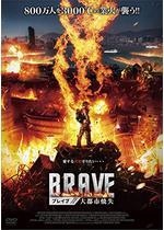 BRAVE ブレイブ 大都市焼失/烈火英雄 ~戦士達に贈る物語~