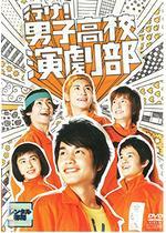 行け!男子高校演劇部