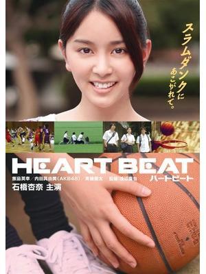 Heart Beat 〜ハートビート〜