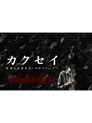 カクセイ 〜恐怖に目覚める6つのストーリー〜