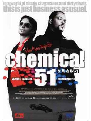 ケミカル51