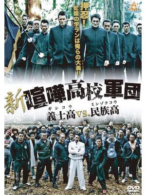 新・喧嘩高校軍団 義士高vs.民族高