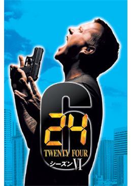 24 -TWENTY FOUR- シーズン6