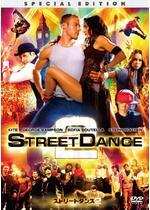 ストリートダンス2