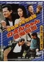 岸和田少年愚連隊 カオルちゃん最強伝説 EPISODE I