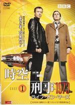 時空刑事1973 ライフ・オン・マーズ シーズン1