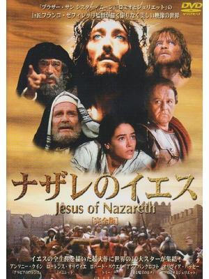 ナザレのイエス オリジナル完全版