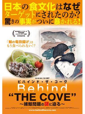 ビハインド・ザ・コーヴ 捕鯨問題の謎に迫る