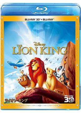 ライオン・キング 3D
