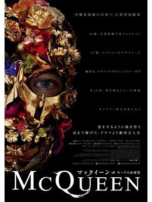マックイーン:モードの反逆児