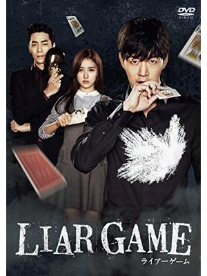 LIAR GAME ライアーゲーム