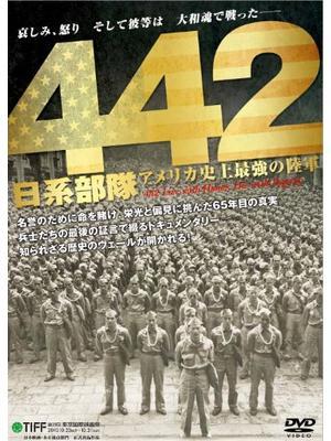 442 日系部隊・アメリカ史上最強の陸軍