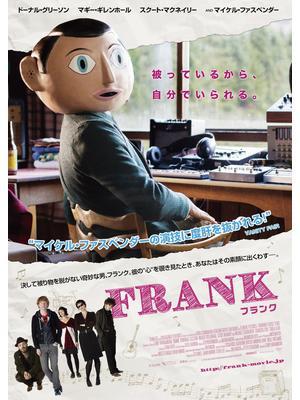 FRANK ーフランクー