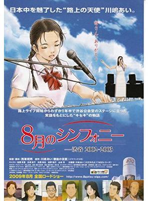 8月のシンフォニー -渋谷2002〜2003