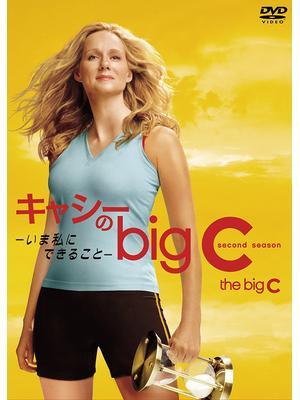 キャシーのbig C-いま私にできること- シーズン2