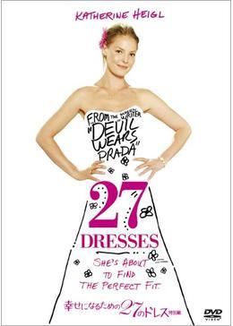 幸せになるための27のドレス