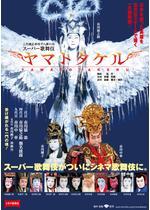シネマ歌舞伎 ヤマトタケル