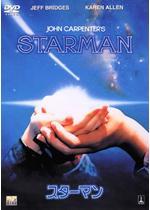 スターマン/愛・宇宙はるかに