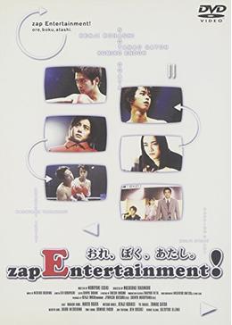 おれ、ぼく、あたし。zap Entertainment!