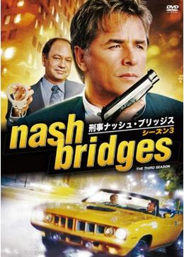 刑事ナッシュ・ブリッジス シーズン3