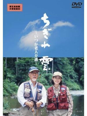 ちぎれ雲〜いつか老人介護〜