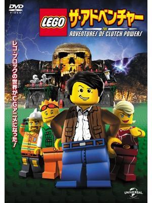 LEGO ザ・アドベンチャー