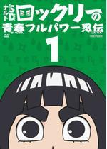 NARUTO-ナルト- SD ロック・リーの青春フルパワー忍伝