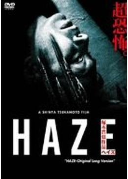 HAZE ヘイズ