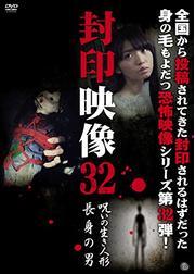 封印映像32 呪いの生き人形/長身の男