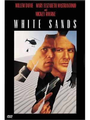 ホワイト・サンズ