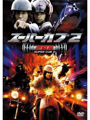 スーパーカブ2 激闘篇