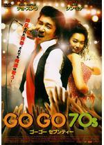 GOGO70s