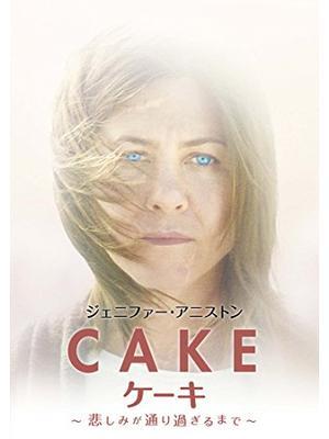 Cake ケーキ 〜悲しみが通り過ぎるまで〜