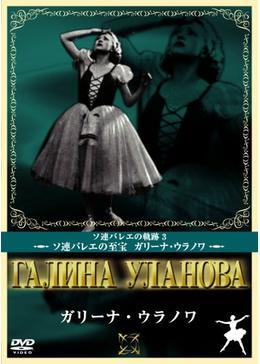 偉大なるバレエの道 第一部ガリーナ・ウラノワ/第二部マイヤ・プリセツカヤ