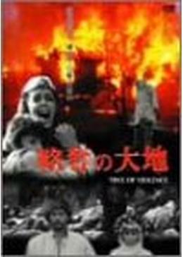 略奪の大地 - 映画情報・レビュ...