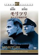 モリツリ/南太平洋爆破作戦